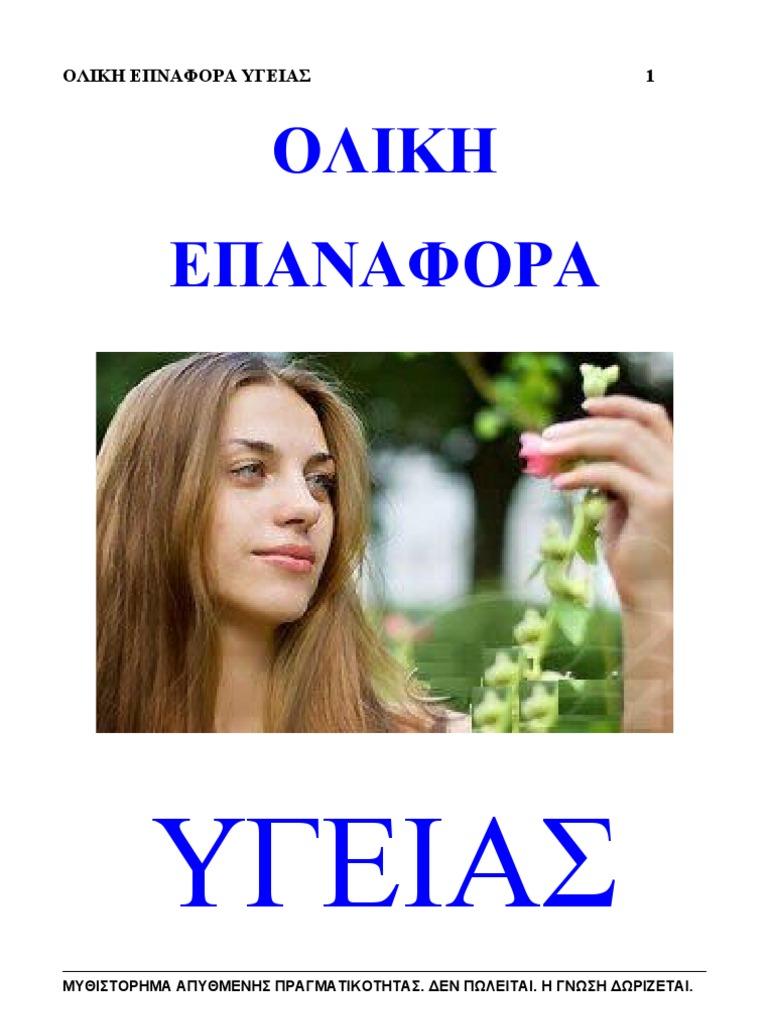 5 OLIKH EPANAFORA YGEIAS Τομ Ζ 4cdc130a12d