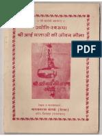 Shri Aai mata ji ka Itihas  (History of Aai Mata ji)