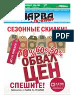 narva3.pdf