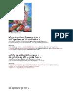 Hanuman Chalisa 2