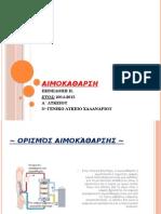 Αιμοκάθαρση - 11. Πηνελόπη Π.