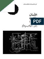 الأنسان والنسبية والكون.pdf