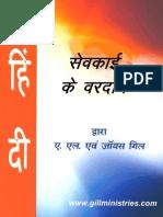 Hindi Ministry Gifts