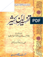 The Famous Book of Tafseer-E-Quran-----Tafseer Ibn-E-Kaseer in Urdu Para #  1