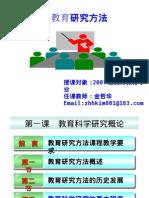 第一课 教育研究方法概论PPT