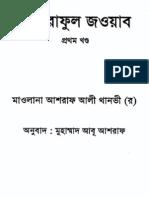Bangla Book 'Ashraful Jawab'