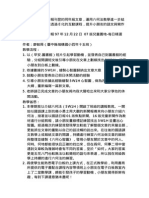 選一篇國語日報刊登的同年級文章.docx