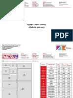 работа для вас прайс 2014.pdf