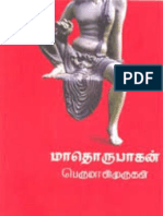 Mathorupaagan