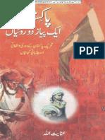 Aik Peyaz Do Rotiyaan (Iqbalkalmati.blogspot.com)