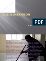 Νόσος Parkinson - 8. Άννα Μ.