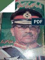 12 October Ki Kahani (Iqbalkalmati.blogspot.com)