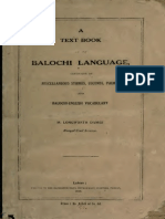 Text Book of Balochi(Iqbalkalmati.blogspot.com)