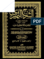 AL_SHARH_UL_SAMERI_VOL_1.pdf