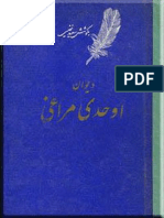 Divan e Awhadi Maraghi (Farsi)