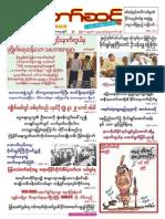 Myanmar Than Taw Sint Vol 3 No 45.pdf