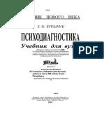 Бурлачук Л., Психодиагностика Учебник Для Вузов