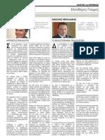 """Εφημερίδα """"Πολίτης της Κορινθίας"""" - 17/1/2015"""