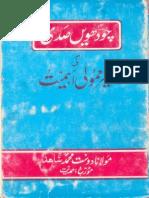 Chodvin Sadi Ki Gher Mamooli Ahmiyyat