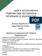 Reanimatsia_i_intensivnaya_terapia_pri_extrennykh.ppt