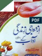 Azdawaji Zindgi Kay Aadab (Iqbalkalmati.blogspot.com)