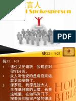 信息 Sermon 18/01/2015