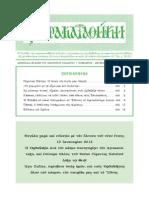 Παρακαταθἠκη 99.pdf