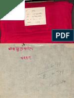Bhava Chudamani_Almira24_shelf1_5291_Devanagari - Vidya Kantha