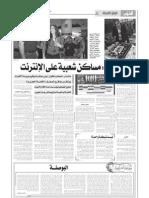 المساكن الشعبية على الإنترنت  - عمرو عزت
