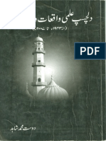 Dilchasp Elmi Waqiat Wa Mushahidat