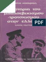 161095346-Η-ιστορία-του-Μπολσεβικισμού-Τροτσκισμού-στην-Ελλάδα-Μέρος-Πέμπτο.pdf