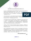 Antitrust Seminar, Taipei, Taiwan 20150123 - Chinese