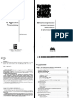 Программирование Искусственного Интеллекта в Приложениях. М. Тим Джонс
