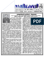 சர்வ வியாபி - 14-12-2014