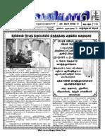 சர்வ வியாபி - 04-01-2015