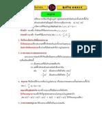 พหุนาม.pdf
