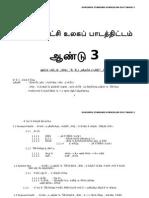 5 DSV_DS_T3