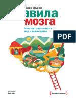 John Medina - Brain Rules. 12 - 2014