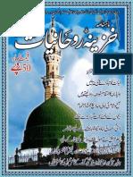 Monthly Khazina-e-Ruhaniyaat Jan'2015 (Vol 5, Issue 9)