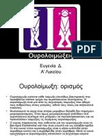 Ουρολοιμώξεις- 12. Ευγενία Δ.