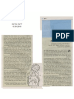 Dov Khenin reviews Dan Rabinowitz's Here_it_comes in Yediot Aharonot Aharonot Book supplement Jan 15 2010