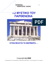 3_TO ΜΥΣΤΙΚΟ ΤΟΥ ΠΑΡΤΗΕΝΟΝΑ_GR