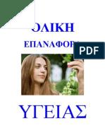 10 OΛΙΚΗ EΠΑΝΑΦΟΡΑ KAI VOTANA Τομ Ρ2 fe94e3b50a8