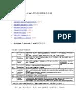 基站MO部分的各种操作讲稿20040518