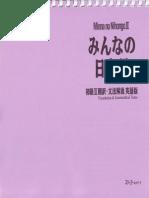 Minna No Nihongo 2 Translation Grammatical Notes