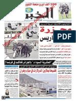 AL KHABAR DU 08.01.2015.pdf