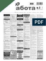 Aviso-rabota (DN) - 02 /187/