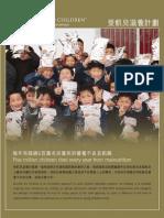 NTC Leaflet CH/EN