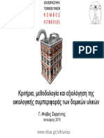 Κριτήρια, μεθοδολογία και αξιολόγηση της οικολογικής συμπεριφοράς των δομικών υλικών (παρουσίαση)