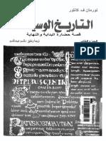 AltarikhAlwasit.pdf